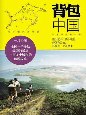 cover image of 背包中国 (Backpacking in China)