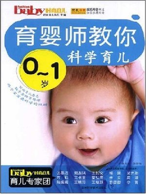 cover image of 育婴师教你0~1岁科学育儿