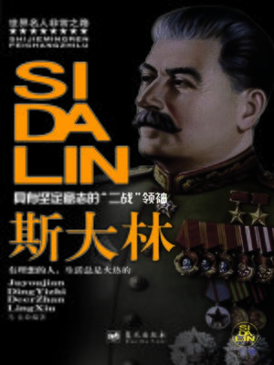 cover image of 斯大林(Stalin)