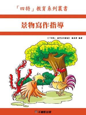 cover image of 景物寫作指導