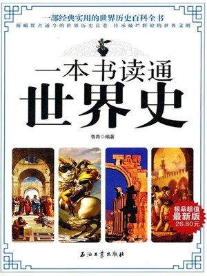 cover image of 一本书读通世界史 (One Book to Know the History of the World )