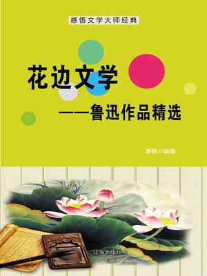 cover image of 花边文学——鲁迅作品精选 (Lace Literature--Selected Works of Lu Xun)