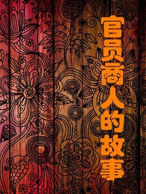 cover image of 官员商人的故事( Stories of Officers and Businessmen)