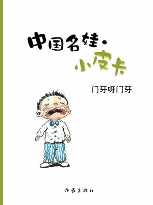 cover image of 门牙呀门牙  (Front Teeth!)