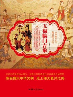 cover image of 五福临门吉象