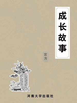 cover image of 影响你一生的100个成长故事 (100 Stories of Growth Inspiring You for Life)