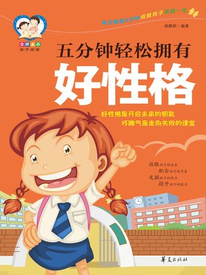 cover image of 五分钟轻松拥有好性格 Possess (a Good Personality in Five Minutes)