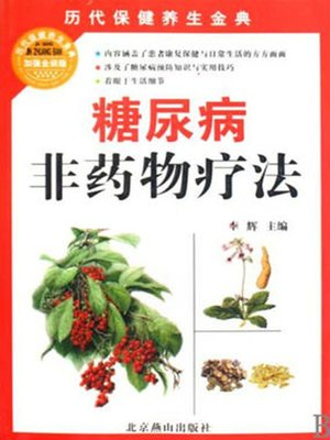cover image of 糖尿病非药物疗法 (Non pharmaceutical Therapy for Diabetes)