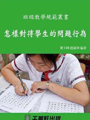 cover image of 怎样对待学生的问题行为