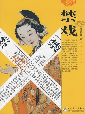 cover image of 禁戏(Banned Drama)