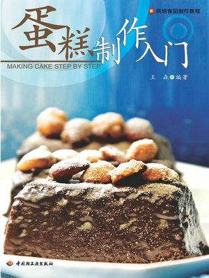 cover image of 蛋糕制作入门(The ABC of Cake Making)
