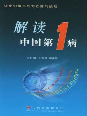 "cover image of 解读""中国第一病"""