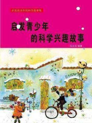 cover image of 启发青少年的科学兴趣故事
