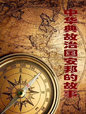 cover image of 中华典故治国安邦的故事(Stories of Governance in Chinese Allusions)