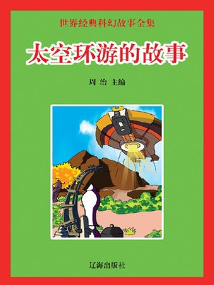 cover image of 世界经典科幻故事全集(Collected Classic Science Fictions of the WorldTouring Around the Outer Space)