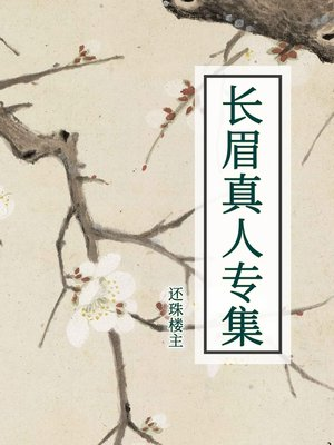 cover image of 长眉真人专集