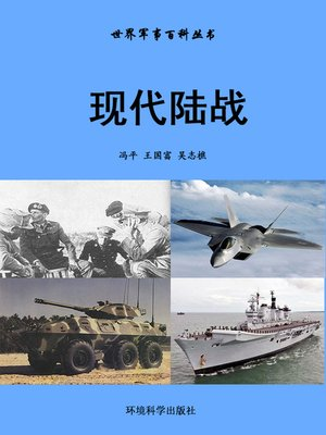 cover image of 世界军事百科丛书——现代陆战 (Encyclopedia of World Military Affairs-Modern Land Battle)