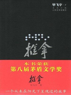 cover image of 推拿(插图本) (Massage (Illustrated Edition))