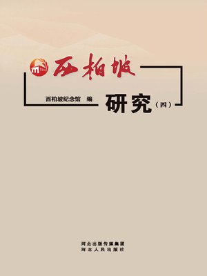cover image of 西柏坡研究