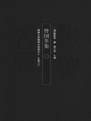 cover image of 曾国荃集二 (A Collection of Zeng Guoquan II)