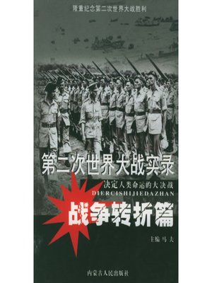 cover image of 第二次世界大战实录·战争转折篇(World War II Records •War Turning Chapter)