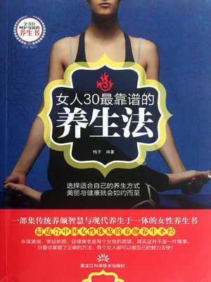 cover image of 女人30最靠谱的养生法 (Most Reliable Regimen for Women in Their Thirties)