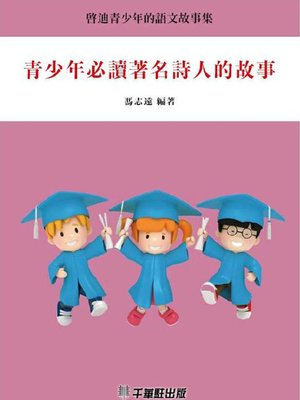 cover image of 青少年必讀著名詩人的故事