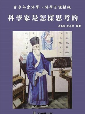 cover image of 科學家是怎樣思考的
