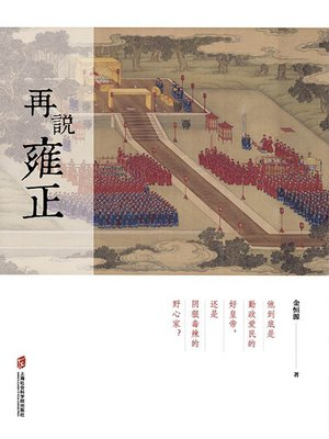 cover image of 再说雍正