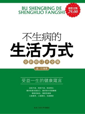 cover image of 不生病的生活方式 (Lifestryle Without illness )