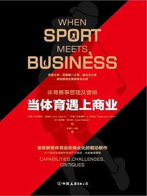 cover image of 当体育遇上商业