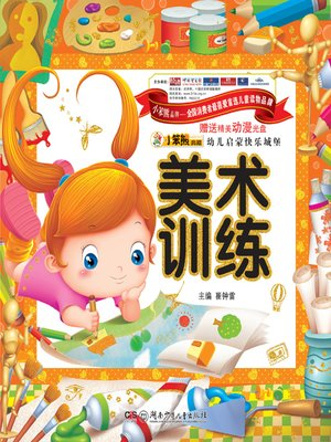 cover image of 幼儿启蒙快乐城堡·美术训练(Children Enlightenment Happy Castle:Art Training)