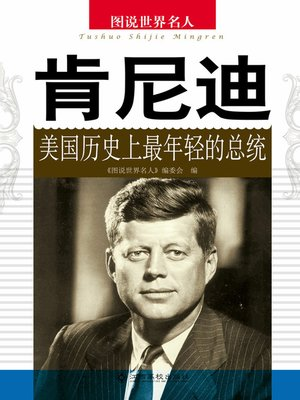cover image of 肯尼迪——美国历史上最年轻的总统 (Kennedy, the Youngest US President)
