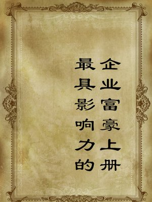 cover image of 最具影响力的企业富豪上册 (The Most Influential Enterprise Rich Person Volume I)