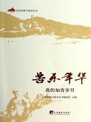 cover image of 苦乐年华:我的知青岁月(Painful and Happy Years: My Lifetime as an Educated Youth)