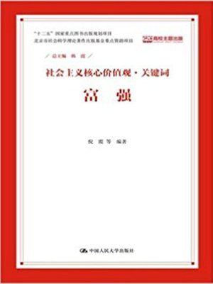 cover image of 富强(社会主义核心价值观·关键词) (Prosperity (Core Socialist Values ·Keywords)