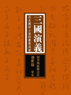 cover image of 国学备览-三国演义(A Comprehensive Collection of Traditional Chinese Classics)
