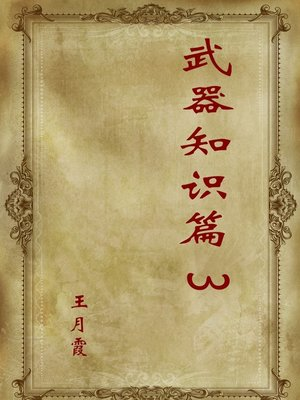 cover image of 武器知识篇(三) (Chapter of Weapon Knowledge III)