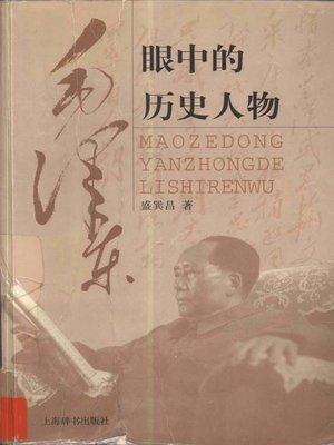 cover image of 毛泽东眼中的历史人物 (Historical Character in Mao Tse-Tung'S Eyes)