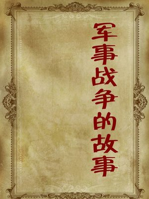 cover image of 军事战争的故事(Stories of Wars)