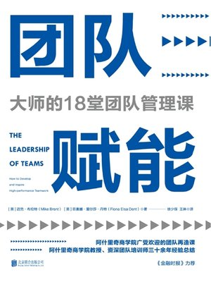 cover image of 团队赋能