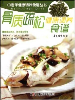 cover image of 骨质疏松健康调养食谱(Health Care Recipes for Osteoporosis )