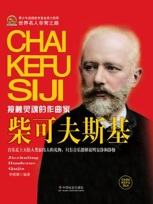 cover image of 柴可夫斯基 (Tchaikovsky)