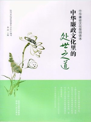 cover image of 中华廉政文化里的处世之道 (The Way of Treating Others in China's Honest Government Culture)