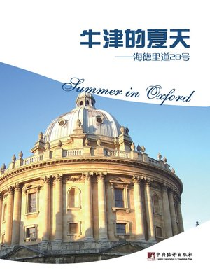 cover image of 牛津的夏天(Summer in Oxford)