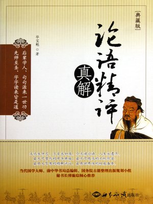 cover image of 论语精评真解(典藏版)(Refined Comments and Genuine Interpretation to The Analects of Confucius (Collector's Edition))