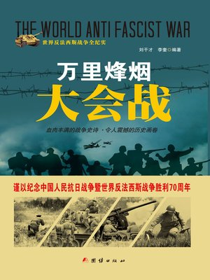 cover image of 万里烽烟大会战(Documentary of An Array of Anti-Japanese Battles)