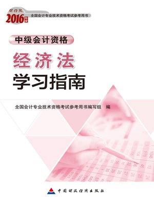 cover image of 经济法学习指南 (GuidanceonEconomicLawStudy)
