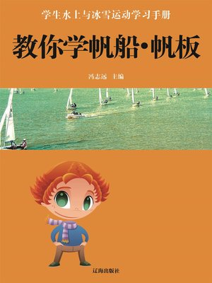 cover image of 教你学帆船·帆板(Teach You About Sailing and Sailboard)