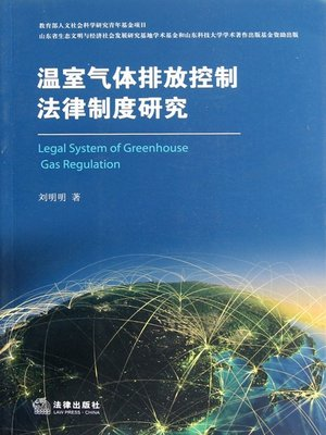 cover image of 温室气体排放控制法律制度研究(Research on Legal System of Greenhouse Gas Emission)